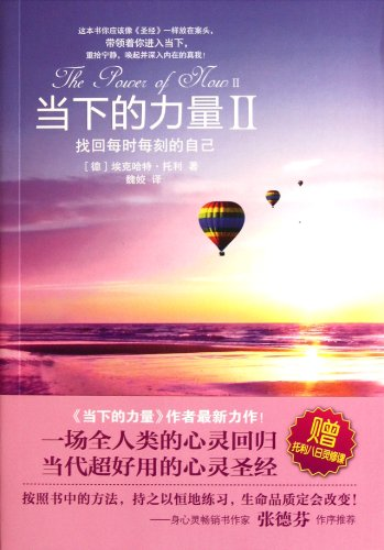 The Power of the Present: be yourself at all times (II) (Chinese Edition): ai ke ha te .tuo li