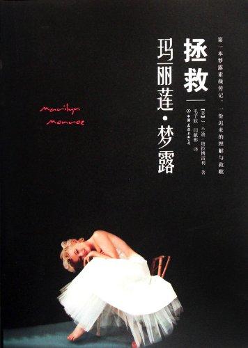 Save Marilyn Monroe(Chinese Edition): MEI)J LAN DI TA LA BO LEI LI MAO ZI XIN. YAN XIAN BIN YI