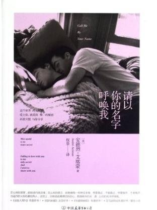 9787505730113: Your name calling me(Chinese Edition)
