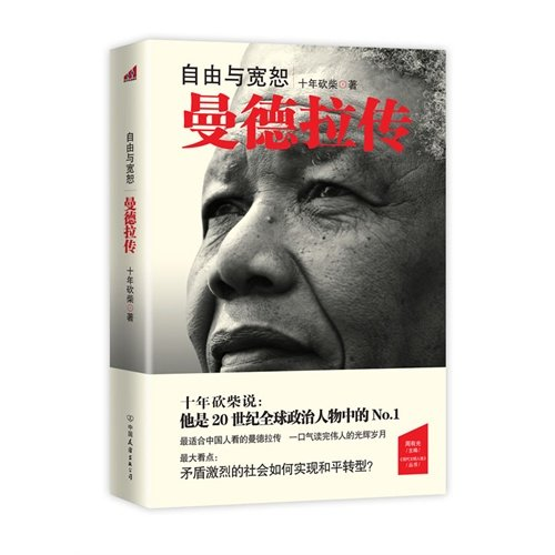 9787505730434: Freedom And Forgiveness (Mandela Biography) (Chinese Edition)