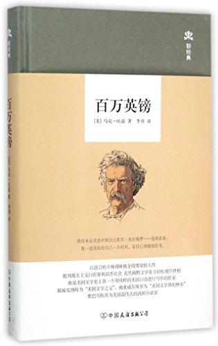 9787505735767: The Million Pound Banknote (Chinese Edition)