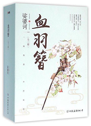 9787505736818: Bloodstained Hairpin (Chinese Edition)