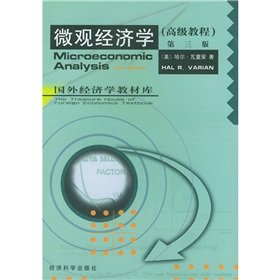 9787505812260: Microeconomics: Advanced Course (3rd Edition)