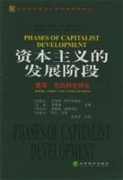 capitalist stage of development: prosperity. crisis. and: JIA) LUO BO