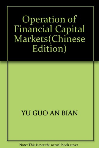 Operation of Financial Capital Markets(Chinese Edition): YU GUO AN BIAN