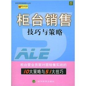 counter sales techniques and strategies(Chinese Edition): MAI KEN SI TE YING XIAO GU WEN GONG SI