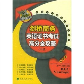 9787505850941: Cambridge Business English Certificate (Intermediate) high Raiders