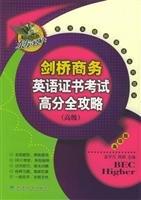 9787505851252: Cambridge Business English Certificate (Advanced) high Raiders