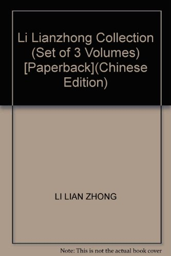 Li Lianzhong anthology (all three ) Li: LI LIAN ZHONG