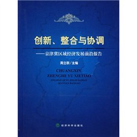 innovative integration and coordination - the forefront of economic development of Beijing. Tianjin report [other](Chinese Edition) - ZHOU LI QUN