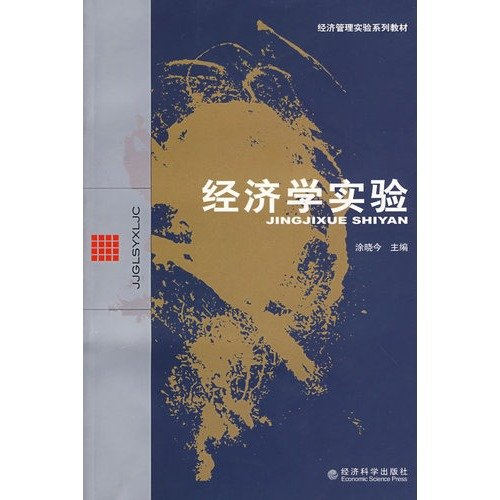 Genuine special experimental economics j(Chinese Edition): BU XIANG