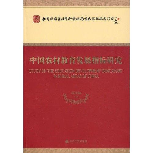 Indicators of educational development in rural China(Chinese Edition): YUAN GUI LIN ZHU BIAN