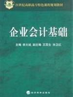 Genuine Li Dacheng basic accounting book business(Chinese Edition): LI DA CHENG ZHU BIAN