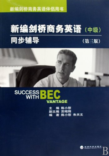 9787505880566: Success with BEC.Vantage-3rd Edition (Chinese Edition)
