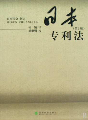 9787505884724: Japanese Patent LawSecond Edition (Chinese Edition)