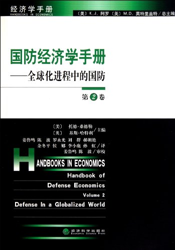 9787505887657: Handbooks in Economics: Handbook of Defense Economics (Volume 2): Defense in a Globalized World (Chinese Edition)