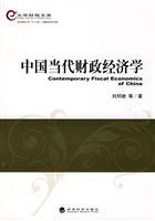 9787505889217: Chinese contemporary financial economics(Chinese Edition)