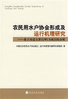 9787505891326: WUA formation and operation mechanism of: Inner Mongolia, World Bank WUA based on analysis of project