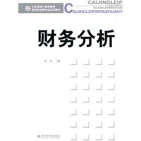 Books 9787505893344 Genuine Financial Analysis(Chinese Edition): ZHANG TAO ZHU BIAN