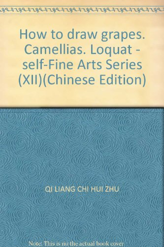 9787505901032: How to draw grapes. Camellias. Loquat - self-Fine Arts Series (XII)(Chinese Edition)