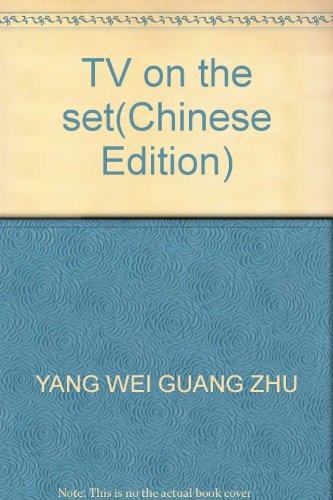 TV on the set(Chinese Edition): YANG WEI GUANG