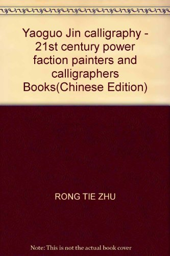 Yaoguo Jin calligraphy - 21st century power faction painters and calligraphers Books(Chinese ...