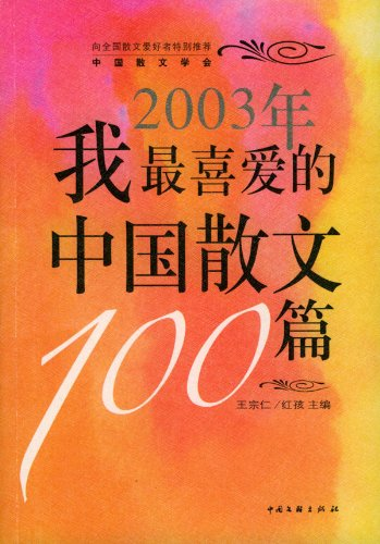 2003 years my favorite Chinese prose 100(Chinese Edition): WANG ZONG REN