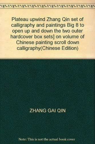 Plateau upwind Zhang Qin set of calligraphy and paintings Big 8 to open up and down the two outer ...