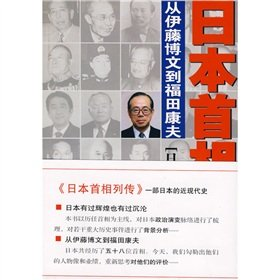 9787505958821: Japanese Prime Minister Biography: from Ito Hirobumi to Yasuo Fukuda (paperback)