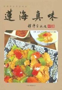 Lin Hai Jervis (paperback): BEI JING YI