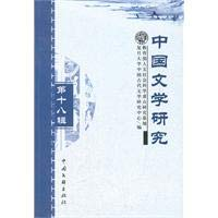Chinese Literature Research (Series 18)(Chinese Edition): JIAO YU BU