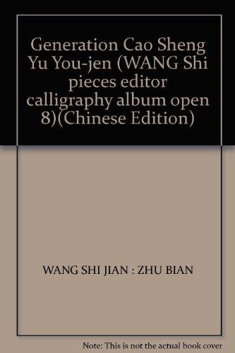 Generation Cao Sheng Yu You-jen (WANG Shi: WANG SHI JIAN