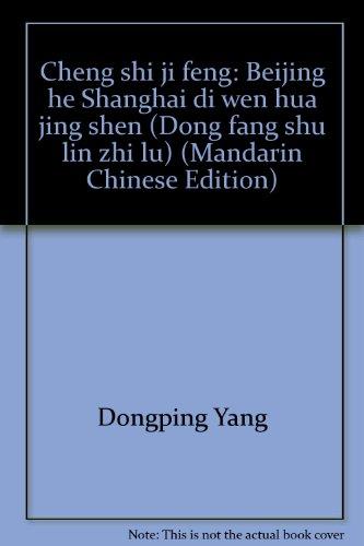Cheng shi ji feng: Beijing he Shanghai: Yang, Dongping