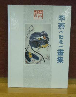 Li Yan (Zhuangbei) hua ji (Mandarin Chinese Edition): Yan Li