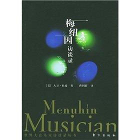 Menuhin Interview(Chinese Edition): MEI)DA WEI DU BO CAO LI QUN YI