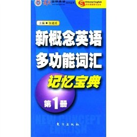 New Concept English Book tj versatile vocabulary(Chinese: ZHANG JIAN CHENG