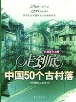9787506019491: to go in the end: the ancient villages of China 50 (paperback)