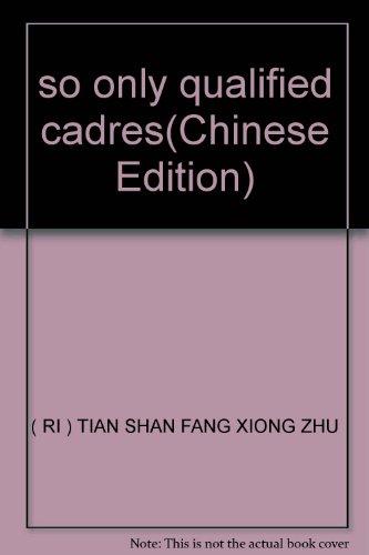 Such was incompetent cadres(Chinese Edition): TIAN SHAN FANG XIONG ZHU . ZHAO JING . ZHAO YU HUA YI