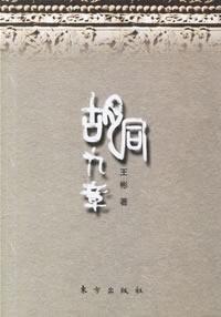 Book IX alley tj(Chinese Edition): WANG BIN ZHU