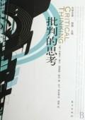 critical thinking(Chinese Edition): MEI)BU LU KE