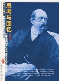 9787506028158: Thoughts and memories: Bismarck memoirs (illustration collection of the) (Paperback)
