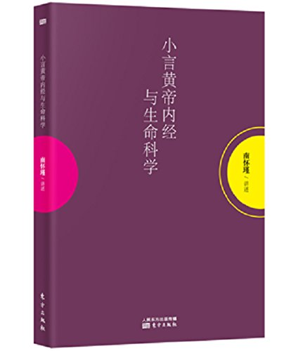 On Huangdi Neijing and Life Science(Chinese Edition)(Old-Used): Huai-Chin Nan