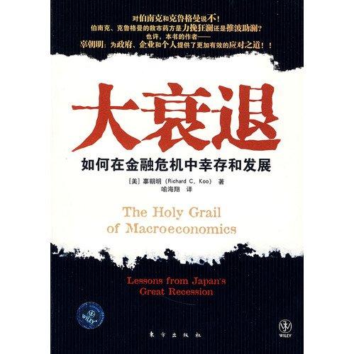Great Depression: How to survive the financial crisis and develop: MEI )GU CHAO MING YU HAI XIANG YI