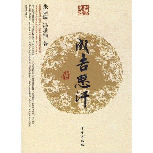 Biography of Genghis Khan(Chinese Edition): ZHANG ZHEN PEI
