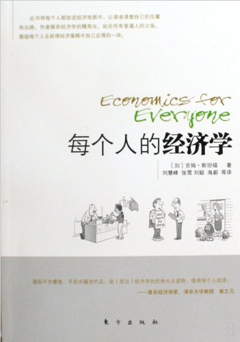 Everyone economics(Chinese Edition): JIA ) JI MU SI TAN Stanford . FU ( J. ) ZHU