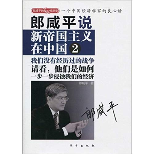 Genuine Books 9787506038867 Lang said : New Imperialism in China ( 2 )(Chinese Edition): LANG XIAN ...