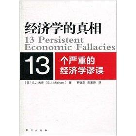 Economics truth(Chinese Edition): E.J. MI XIANG