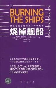 9787506039789: Burning the Ships