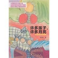 Many children and many moon(Chinese Edition): LAN JIAN HONG.