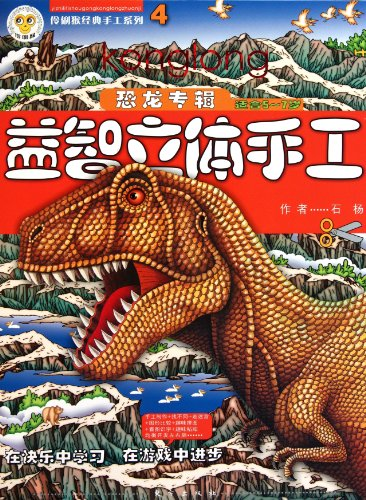9787506041096: Three-dimensional Handmade Dinosaur Puzzle 4DX (Chinese Edition)